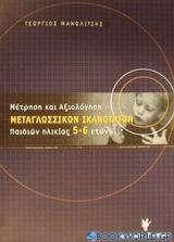 Μέτρηση και αξιολόγηση μεταγλωσσικών ικανοτήτων παιδιών ηλικίας 5-6 ετών
