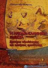 Η αρχαία ελληνική γλώσσα Α΄ γυμνασίου