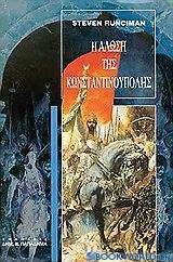 Η Άλωση της Κωνσταντινούπολης,1453