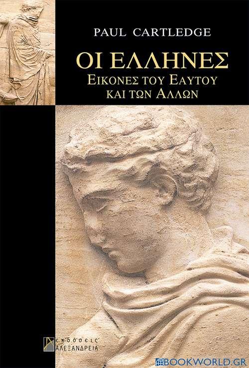 Οι Έλληνες