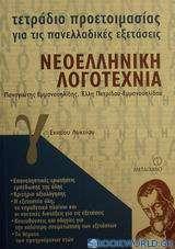 Τετράδιο προετοιμασίας για τις πανελλαδικές εξετάσεις νεοελληνική λογοτεχνία Γ΄ ενιαίου λυκείου