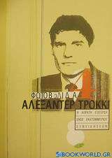 Αλεξάντερ Τρόκκι