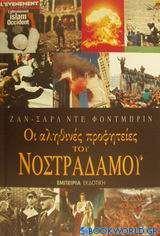 Οι αληθινές προφητείες του Νοστράδαμου