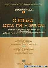 Ο ΚΠολΔ μετά τον ν. 2915/2001