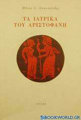 Τα ιατρικά του Αριστοφάνη