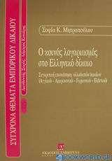 Ο κοινός λογαριασμός στο ελληνικό δίκαιο