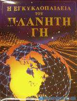 Η εγκυκλοπαίδεια του πλανήτη Γη