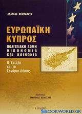 Ευρωπαϊκή Κύπρος