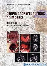 Ωτορινολαρυγγολογικές λοιμώξεις