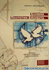 Ελληνική πολιτιστική διπλωματία