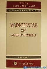 Μορφογένεση στο διεθνές σύστημα