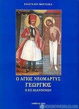 Ο Άγιος νεομάρτυς Γεώργιος εξ Ιωαννίνων