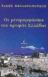 Οι μεταμορφώσεις της κρυφής Ελλάδας