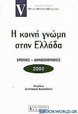 Η κοινή γνώμη στην Ελλάδα 2002
