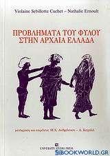 Προβλήματα του φύλου στην αρχαία Ελλάδα