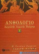 Ανθολόγιο αρχαϊκής λυρικής ποίησης Β΄ ενιαίου λυκείου