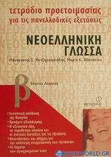 Τετράδιο προετοιμασίας για τις πανελλαδικές εξετάσεις νεοελληνική γλώσσα Β΄ ενιαίου λυκείου