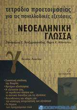 Τετράδιο προετοιμασίας για τις πανελλαδικές εξετάσεις νεοελληνική γλώσσα Γ΄ ενιαίου λυκείου