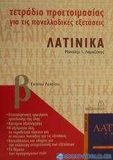 Τετράδιο προετοιμασίας για τις πανελλαδικές εξετάσεις λατινικά Β΄ ενιαίου λυκείου