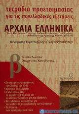 Τετράδιο προετοιμασίας για τις πανελλαδικές εξετάσεις αρχαία ελληνικά Β΄ ενιαίου λυκείου