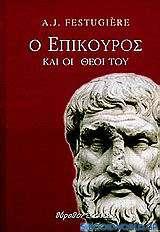Ο Επίκουρος και οι θεοί του