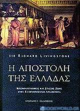 Η αποστολή της Ελλάδας