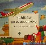 Ταξιδεύω με το αεροπλάνο