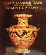 Αρχαία ελληνική τέχνη από τη συλλογή Σταύρου Σ. Νιάρχου
