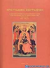 Χριστιανική ζωγραφική