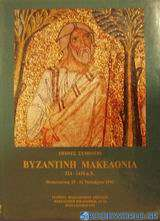 Βυζαντινή Μακεδονία 324-1430 μ.Χ.