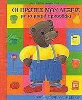 Οι πρώτες μου λέξεις με το μικρό αρκουδάκι