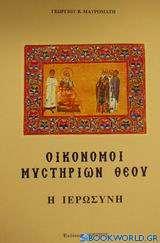 Οικονόμοι μυστηρίων Θεού