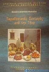 Παραδοσιακές συνταγές από την Τήνο