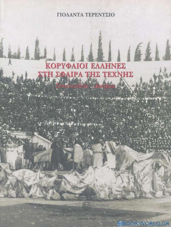 Κορυφαίοι Έλληνες στη σφαίρα της τέχνης