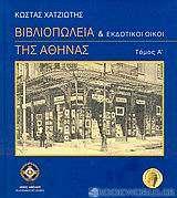 Βιβλιοπωλεία και εκδοτικοί οίκοι της Αθήνας