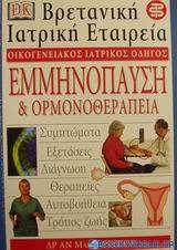 Εμμηνόπαυση και ορμονοθεραπεία