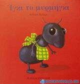 Ίγκι το μυρμήγκι