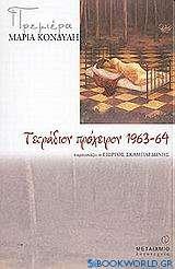 Τετράδιον πρόχειρον 1963-64