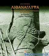 Λιθανάγλυφα και μάστοροι της πέτρας στη Δυτική Θεσσαλία