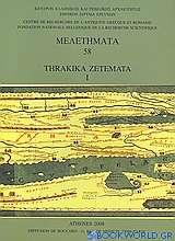Thrakika Zetemata I