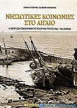 Νησιωτικές κοινωνίες στο Αιγαίο πριν και μετά τις οθωμανικές μεταρρυθμίσεις