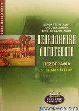 Νεοελληνική λογοτεχνία Γ΄ ενιαίου λυκείου θεωρητική κατεύθυνση
