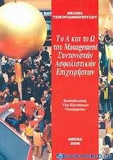 Το Α και το Ω του management συντονιστών ασφαλιστικών επιχειρήσεων