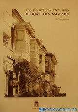 Η πόλη της Σμύρνης