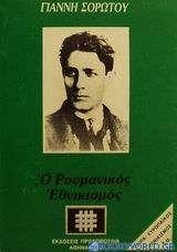 Ο ρουμανικός εθνικισμός