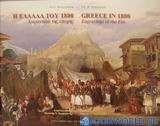 Η Ελλάδα του 1800