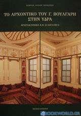 Το αρχοντικό του Γ. Βούλγαρη στην Ύδρα