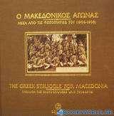 Ο Μακεδονικός Αγώνας μέσα από τις φωτογραφίες του 1904-1908