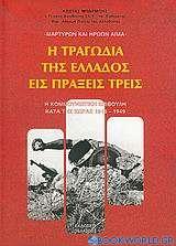 Η τραγωδία της Ελλάδος εις πράξεις τρεις