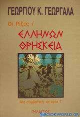 Ελλήνων θρησκεία